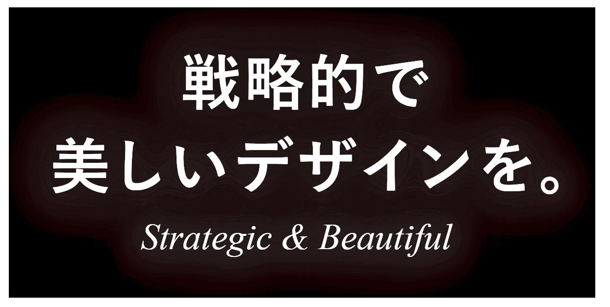 戦略的で美しいデザインを。Strategic & Beautiful